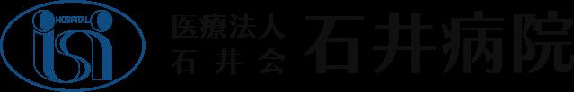 医療法人石井会 石井病院